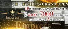 【西中島】Club Empress(エンプレス)【公式求人・体入情報】 バナー