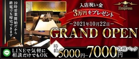 Club Empress(エンプレス)【公式求人・体入情報】(西中島キャバクラ)の求人・体験入店情報