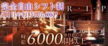 R・I・P-アール・アイ・ピーミナミ-【公式】 バナー