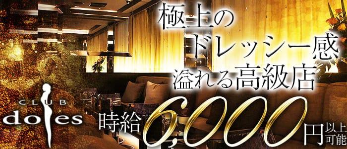 doles-ドレス神戸- 三宮キャバクラ バナー