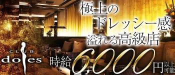 doles-ドレス神戸-【公式】
