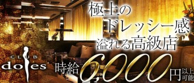 doles-ドレス神戸-【公式】(三宮キャバクラ)の求人・バイト・体験入店情報