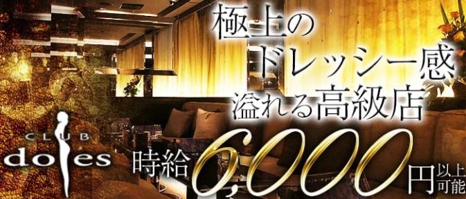 doles-ドレス神戸-