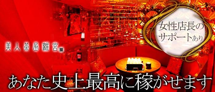 美人茶屋離宮  -ビジンチャヤリキュウ-【公式】 難波キャバクラ バナー