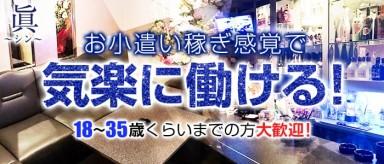 眞~シン~【公式求人情報】(祇園四条スナック)の求人・バイト・体験入店情報