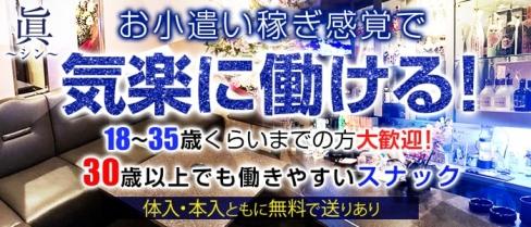 眞~シン~【公式求人情報】(祇園スナック)の求人・バイト・体験入店情報