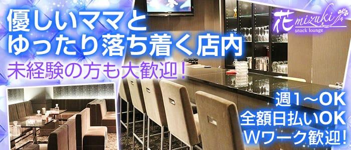 Bar&Lounge 花mizuki(ハナミズキ) 三宮スナック バナー
