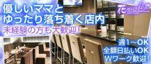 Bar&Lounge 花mizuki(ハナミズキ)【公式求人情報】 バナー
