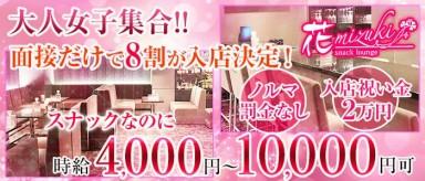 Bar&Lounge 花mizuki(ハナミズキ)【公式求人情報】(三宮スナック)の求人・バイト・体験入店情報