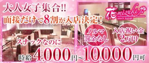 Bar&Lounge 花mizuki(ハナミズキ)【公式求人情報】(三宮スナック)の求人・体験入店情報