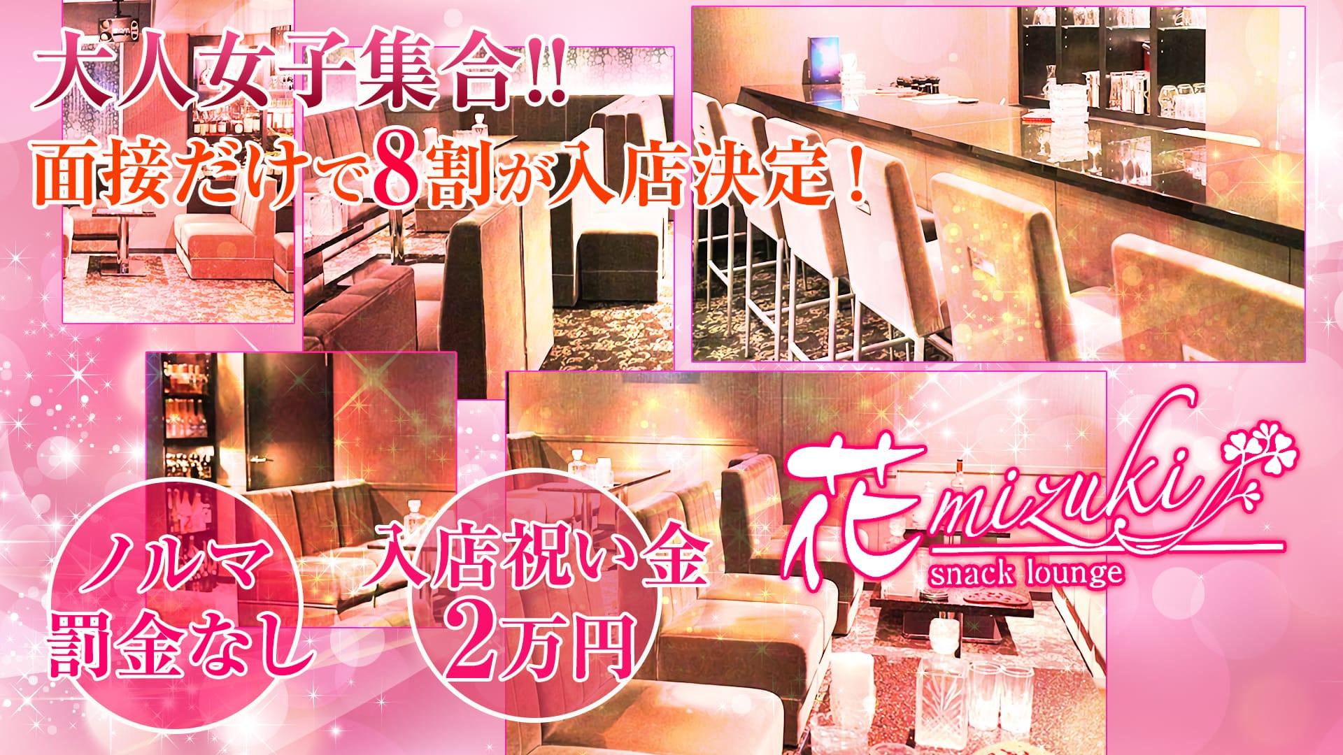 Bar&Lounge 花mizuki(ハナミズキ) 三宮スナック TOP画像