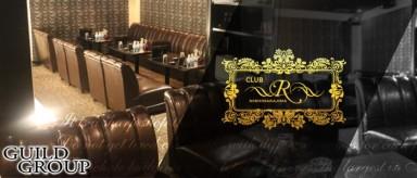 CLUB R(クラブアール)【公式求人情報】(西中島南方キャバクラ)の求人・バイト・体験入店情報