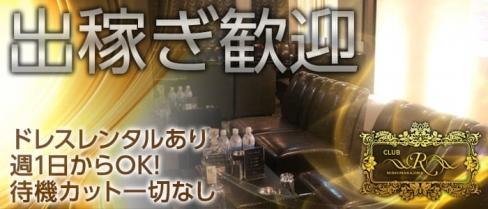 CLUB R(クラブアール)【公式求人情報】(西中島キャバクラ)の求人・バイト・体験入店情報