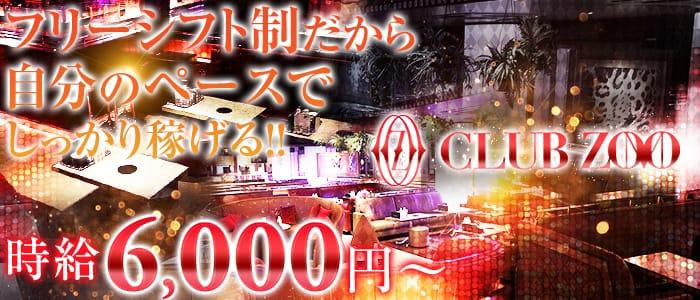 ZOO-ズー神戸- 三宮キャバクラ バナー