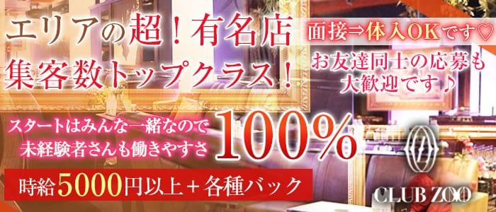 ZOO-ズー神戸-【公式】 三宮キャバクラ バナー