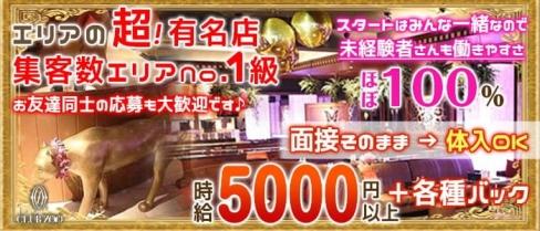 ZOO-ズー神戸-【公式】(三宮キャバクラ)の求人・体験入店情報