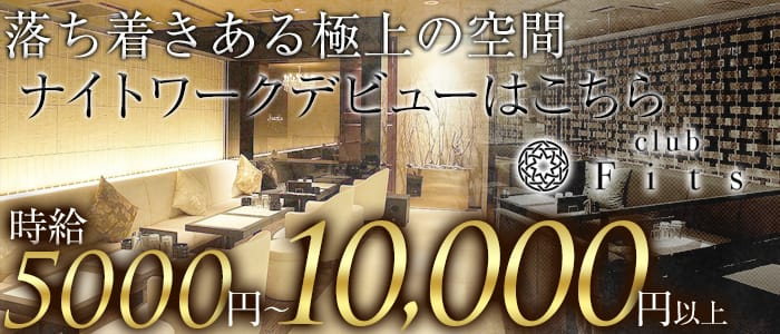 Fits-フィッツ奈良-【公式】 奈良キャバクラ バナー