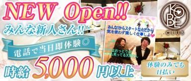 神戸倶楽部(コウベクラブ)【公式求人情報】(三宮ラウンジ)の求人・バイト・体験入店情報