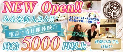 神戸倶楽部(コウベクラブ)【公式求人情報】(三宮ラウンジ)の求人・体験入店情報