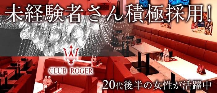 CLUB ROGER~ロジェ~ バナー