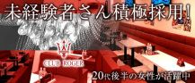 CLUB ROGER~ロジェ~【公式求人情報】 バナー