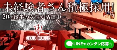 CLUB ROGER~ロジェ~【公式求人情報】(十三キャバクラ)の求人・バイト・体験入店情報