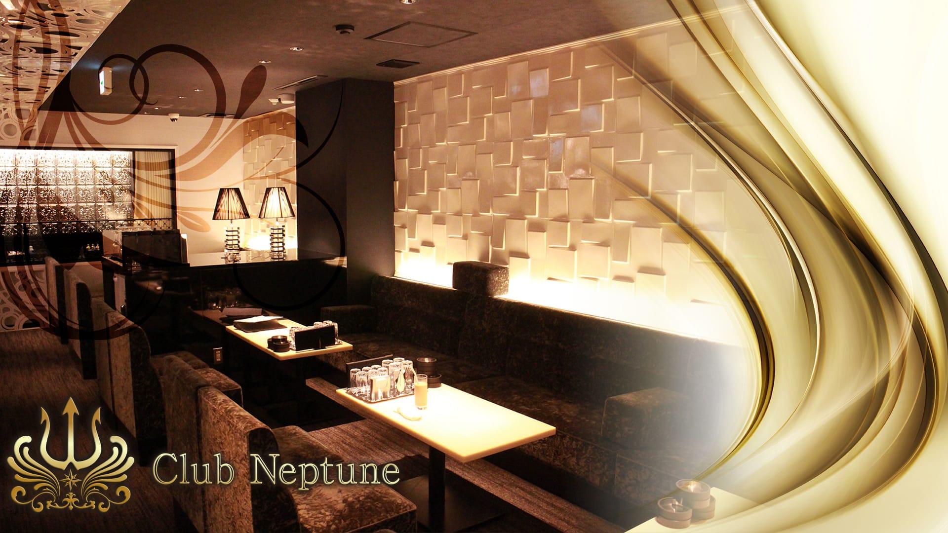 Club Neptune(ネプチューン) 難波キャバクラ TOP画像
