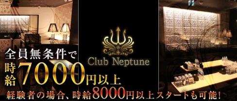 Neptune(ネプチューン)【公式求人情報】(難波キャバクラ)の求人・体験入店情報