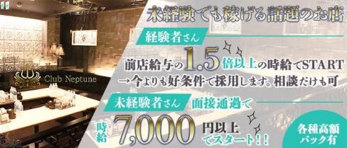 Neptune(ネプチューン)【公式求人・体入情報】(難波キャバクラ)の求人・体験入店情報