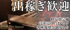 Club Neptune(ネプチューン) 難波キャバクラ 出稼ぎ募集バナー