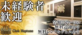 Club Neptune(ネプチューン) 難波キャバクラ 未経験募集バナー