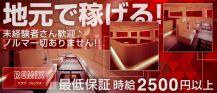 CLUB REMIX-リミックス【公式求人情報】 バナー