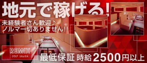 CLUB REMIX-リミックス【公式求人情報】(茨木キャバクラ)の求人・体験入店情報