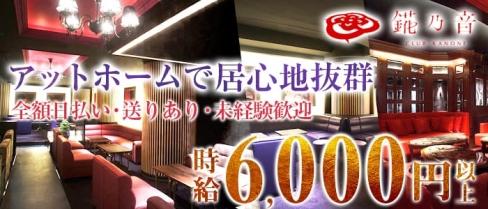 錵乃音-カノネ神戸-(三宮キャバクラ)の求人・バイト・体験入店情報