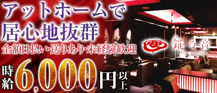錵乃音-カノネ神戸- 三宮キャバクラ バナー