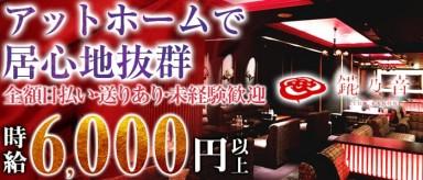 錵乃音-カノネ神戸-【公式】(三宮キャバクラ)の求人・バイト・体験入店情報