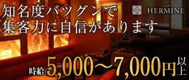 HERMINE-エルミネ神戸-【公式】(三宮キャバクラ)の求人・バイト・体験入店情報