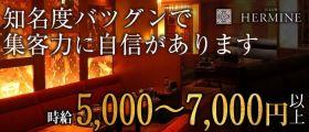 HERMINE-エルミネ神戸-【公式】 三宮キャバクラ 即日体入募集バナー