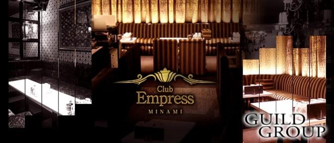 EMPRESS MINAMI(エンプレスミナミ)【公式求人情報】