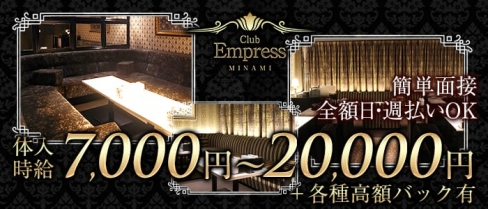 EMPRESS MINAMI(エンプレスミナミ)【公式求人情報】(難波キャバクラ)の求人・体験入店情報