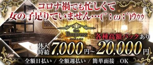 EMPRESS MINAMI(エンプレスミナミ)【公式求人・体入情報】(難波キャバクラ)の求人・体験入店情報