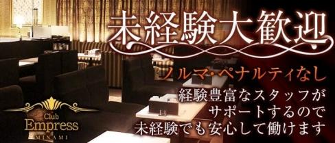 EMPRESS MINAMI(エンプレスミナミ)【公式求人情報】(難波キャバクラ)の求人・バイト・体験入店情報