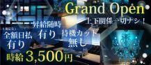 club Dio(クラブディオ)【公式求人情報】 バナー