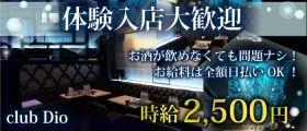 club Dio(クラブディオ) 茨木ラウンジ 即日体入募集バナー
