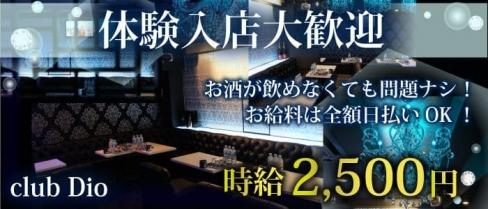 club Dio(クラブディオ)【公式求人情報】(茨木ラウンジ)の求人・バイト・体験入店情報