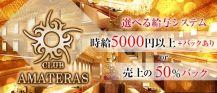 AMATERAS (アマテラス)【公式求人情報】 バナー