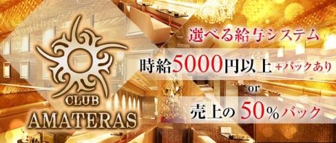 AMATERAS (アマテラス)【公式求人情報】(祇園キャバクラ)の求人・体験入店情報