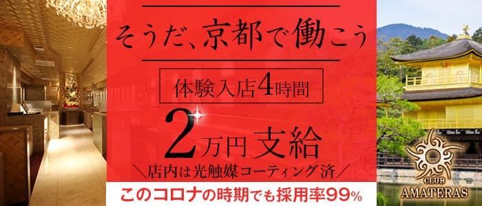 AMATERAS (アマテラス)【公式求人・体入情報】 祇園キャバクラ バナー