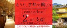 AMATERAS (アマテラス)【公式求人・体入情報】 バナー