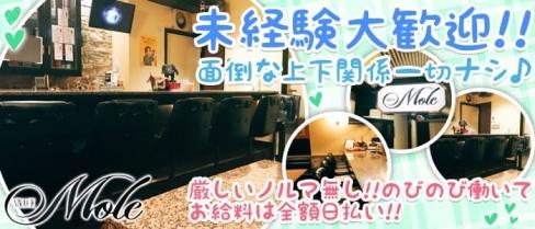Mole~モレ~【公式求人情報】(難波スナック)の求人・バイト・体験入店情報